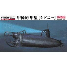1/72 帝国海軍特殊潜航艇 甲標的甲型 シドニー【FS3】 ファインモールド