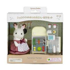 シルバニアファミリー ショコラウサギのお母さん・家具セット【DF-08】 エポック社