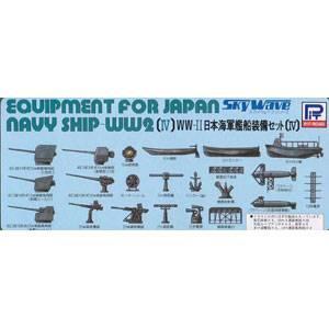 1/700 日本海軍 艦船装備セットIV ピットロード [PIT E7ニホンカイグンソウビ4]【返品種別B】