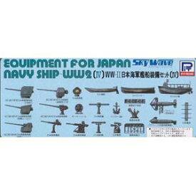 1/700 日本海軍 艦船装備セットIV ピットロード