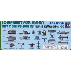 1/700 日本海軍 艦船装備セットV ピットロード [ピツトE10ニホンカンセンソウビセツ]【返品種別B】