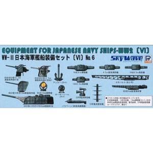 1/700 日本海軍 艦船装備セットVI ピットロード [ピット E-11ソウビセット]【返品種別B】