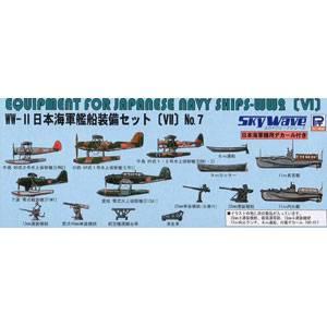 1/700 日本海軍 艦船装備セットVII ピットロード [ピット E-12ソウビヒン7]【返品種別B】