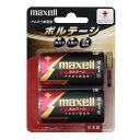 LR20(T)2B マクセル アルカリ乾電池単1形 2本パック maxell ボルテージ [LR20T2B]