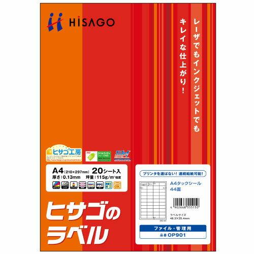 OP-901 ヒサゴ A4タックシール 44面 連続給紙タイプ 20シート