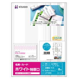 LP-10NS ヒサゴ カラーレーザプリンタ専用 名刺・カード 8面 A4 20枚
