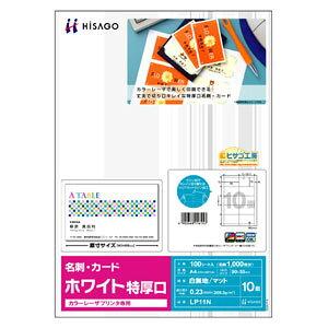 LP-11N ヒサゴ カラーレーザプリンタ専用 名刺・カード 10面 A4 100枚