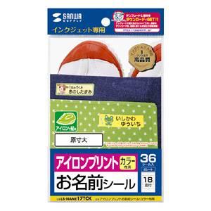 LB-NAME17TCK サンワサプライ アイロンプリントお名前シール・カラー布用(M)18面