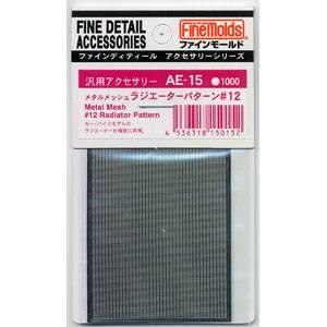 メタルメッシュ ラジエーターパターン・#12【AE15】 ファインモールド