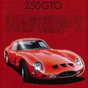 【再生産】1/24 リアルスポーツカー No.35 フェラーリ 250GTO【RS-35】 【税込】 フジミ [F RS35 フェラーリ 250GTO]【返品種...