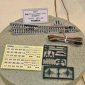 [鉄道模型]トミックス (Nゲージ) 1271 電動ポイント N-PR541-15(F)完全選択式 右分岐タイプ