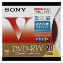 20DMW12HXS【税込】 ソニー 2倍速対応DVD-RW20枚パック 4.7GB カラーミックス [20DMW12HXS]【返品種別A】【RCP】
