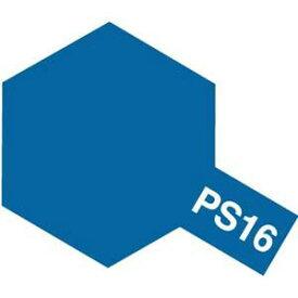 ポリカーボネートスプレー PS-16 メタリックブルー タミヤ
