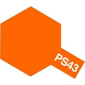 ポリカーボネートスプレー PS-43 フロストオレンジ タミヤ