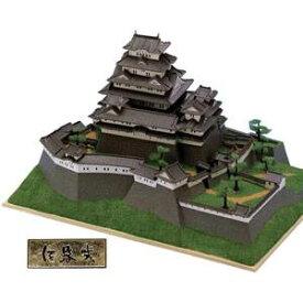 スタンダード版 姫路城 【S-21】 童友社