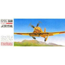 1/72 日本海軍・艦上戦闘機 試製烈風【FP20】 ファインモールド