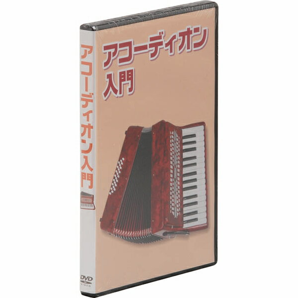 KDA-100 KC 教則DVD(アコーディオン用) Kyoritsu Corporation