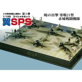 1/100 翼コレクションSPS 第1弾 暁の出撃 零戦21型(6機)赤城戦闘機隊 童友社