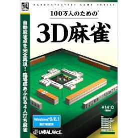 爆発的1480シリーズ ベストセレクション 100万人のための3D麻雀 アンバランス