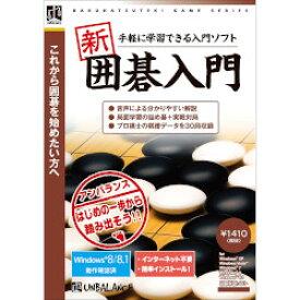 爆発的1480シリーズ ベストセレクション 新囲碁入門 アンバランス