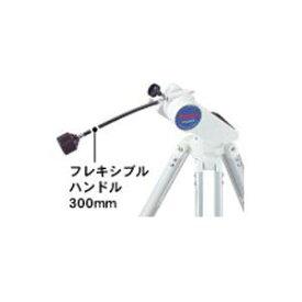 フレキシブルハンドル300MM ビクセン フレキシブルハンドル300mm