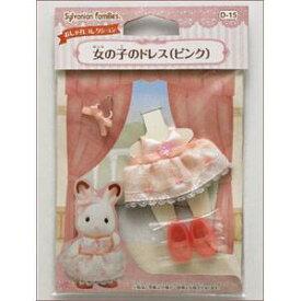 シルバニアファミリー 女の子のドレス(ピンク)【D-15】 エポック社