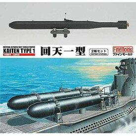 1/72 帝国海軍 人間魚雷 回天一型 2艇セット【FS1】 ファインモールド