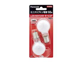 LDS100V54WWK2P パナソニック ミニクリプトン電球60形【2個入】