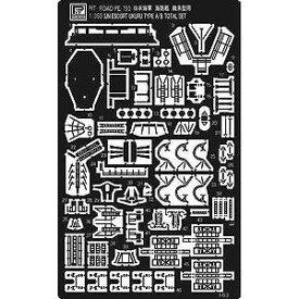 1/350 日本海軍 海防艦 鵜来型用エッチングパーツ【PE193】 ピットロード