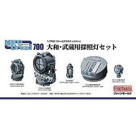 1/700 Nano-Dread 帝国海軍 大和・武蔵用探照灯セット【WA4】 ファインモールド