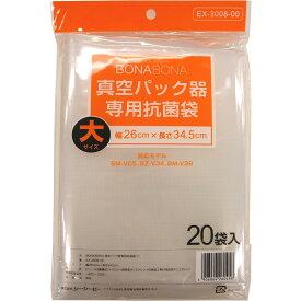 EX-3008-00 CCP BONABONA 真空パック器専用抗菌袋(大) シー・シー・ピー [EX300800]