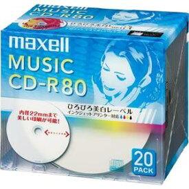 CDRA80WP.20S マクセル 音楽用CD-R80分20枚パック maxell 音楽用CD-R ひろびろ美白レーベルディスク