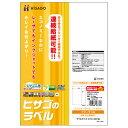 ELM001 ヒサゴ エコノミーラベル(ノーカット・100シート) [ELM001]【返品種別A】