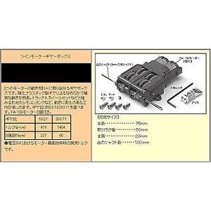 ツインモーターギアボックス【70097】 タミヤ [T C097ツインモーターギヤ]【返品種別B】