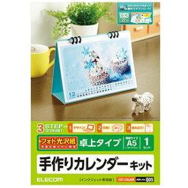 EDT-CALA5K エレコム カレンダーキット A5卓上カレンダー フォト光沢