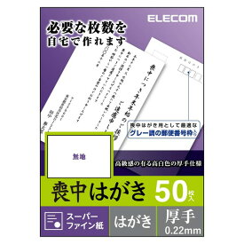 EJH-MS50 エレコム 喪中はがき(無地・厚手タイプ)