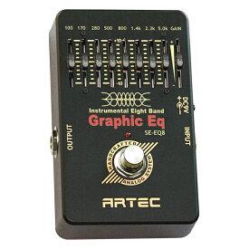 SE-EQ8 アーテック 8バンドグラフィックイコライザー ARTEC