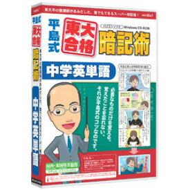 media5 平島式東大合格暗記術 中学英単語 メディアファイブ
