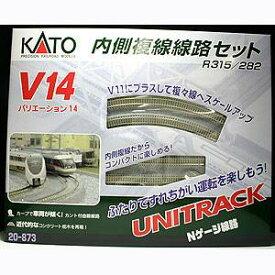 [鉄道模型]カトー (Nゲージ) 20-873 ユニトラック V14 内側複線線路セット(R315/282)