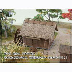 1/150 水車小屋 なつかしのジオラマシリーズ【MP03-16】 さんけい