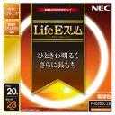 FHC20EL-LE NEC 20形丸形スリム蛍光灯・3波長形電球色 Life Eスリム