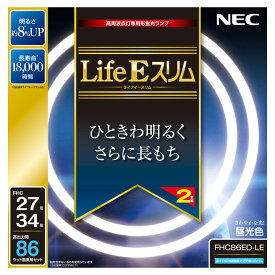 FHC86ED-LE NEC 27形+34形丸形スリム蛍光灯・3波長形昼光色 Life Eスリム [FHC86EDLE]