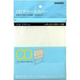 TS-502-3 ナガオカ CD用Pケースカバー 30枚入 NAGAOKA