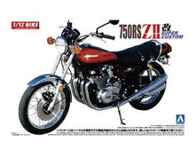 【再生産】1/12 バイク No.6 Kawasaki 750RS ZII(スーパーカスタム)【41789】 アオシマ
