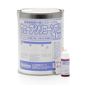 ウェーブ・シリコーンゴム1kg(硬化剤10g付) ウェーブ