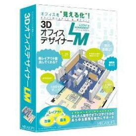【最大1000円OFF■当店限定クーポン 11/15迄】3DオフィスデザイナーLM メガソフト