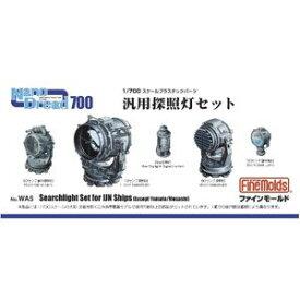 1/700 日本海軍 汎用探照灯セット 【WA5】 ファインモールド