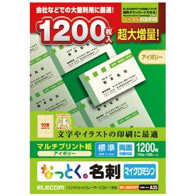 MT-JMN1IVZP エレコム なっとく。名刺(マルチプリント紙)標準/両面印刷対応(アイボリー)
