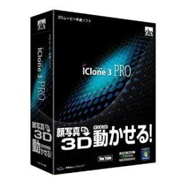 iClone 3 PRO AHS