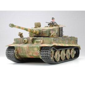 1/35 ドイツ重戦車 タイガーI型(後期生産型) 【35146】 タミヤ